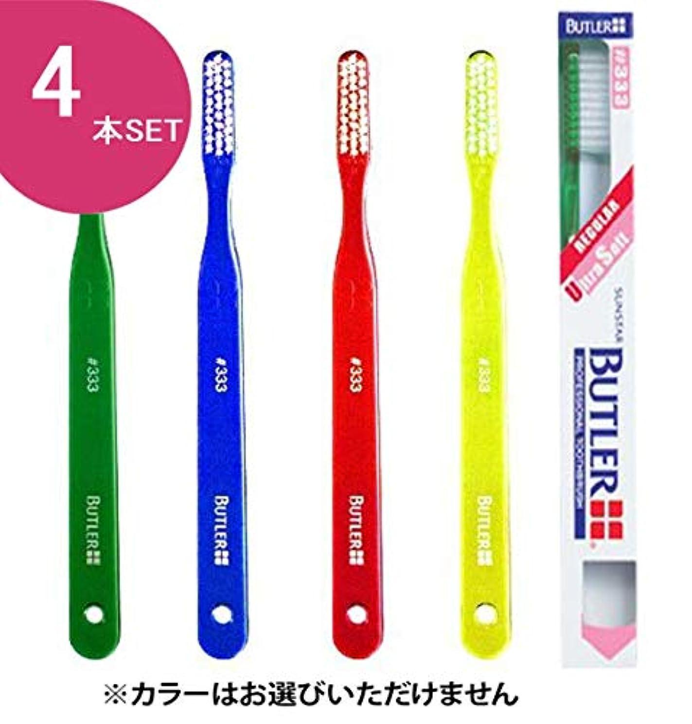 雑品色ふさわしいサンスター バトラー歯ブラシ 4本 #333