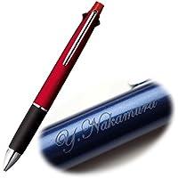 名入れ ボールペン ジェットストリーム4&1 0.7mm 【素彫り】 三菱鉛筆 筆記体 M便 (ボルドー)