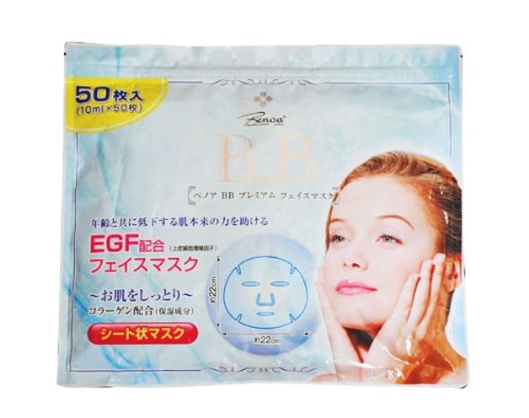 イソギンチャクために締め切りベノア BB プレミアム フェイスマスク 50枚入 EGF配合 コラーゲン配合