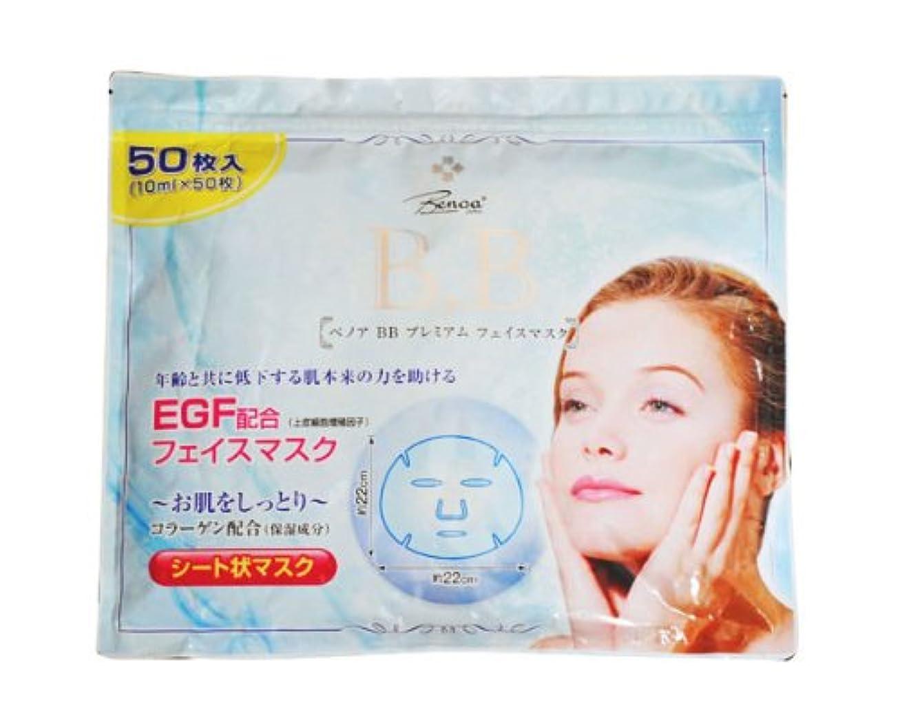 浴室首謀者枯渇ベノア BB プレミアム フェイスマスク 50枚入 EGF配合 コラーゲン配合
