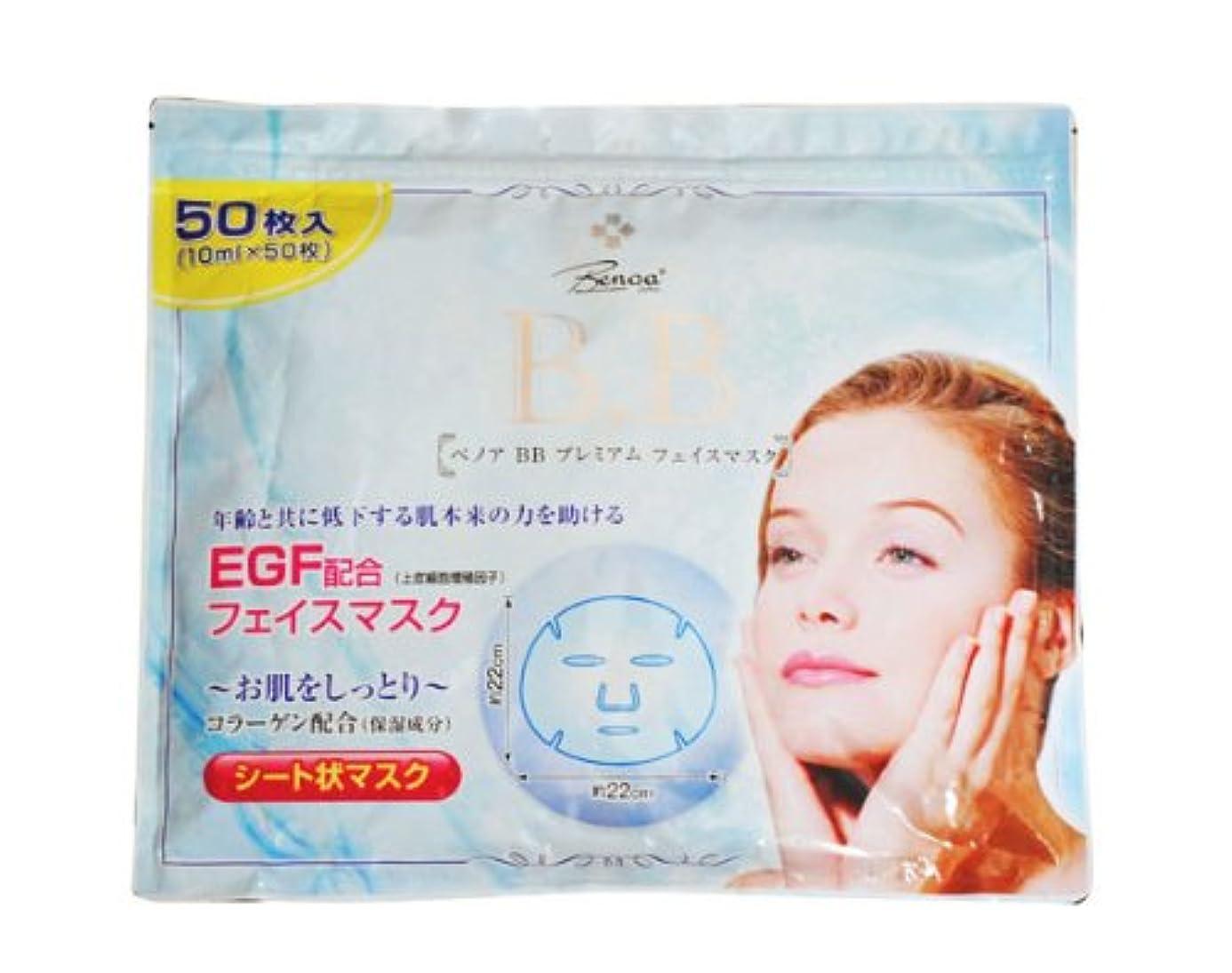 なぜ灰重要性ベノア BB プレミアム フェイスマスク 50枚入 EGF配合 コラーゲン配合