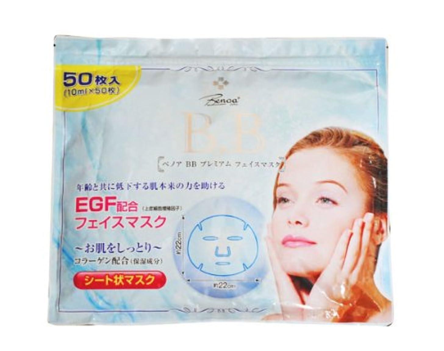樹皮商業の頭痛ベノア BB プレミアム フェイスマスク 50枚入 EGF配合 コラーゲン配合