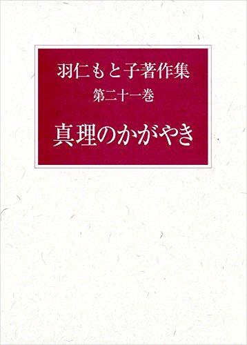 羽仁もと子著作集 第21巻 真理のかがやき