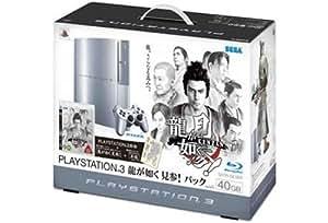 PLAYSTATION 3(40GB)「龍が如く 見参!」パック サテン・シルバー【メーカー生産終了】