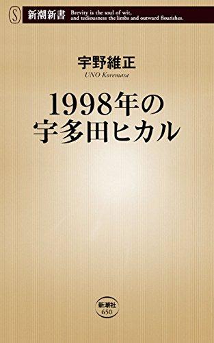 1998年の宇多田ヒカル(新潮新書)の詳細を見る