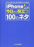 iPhone芸人 かじがや卓哉がズバリ教える iPhone初心者 今日から役立つ100のネタ