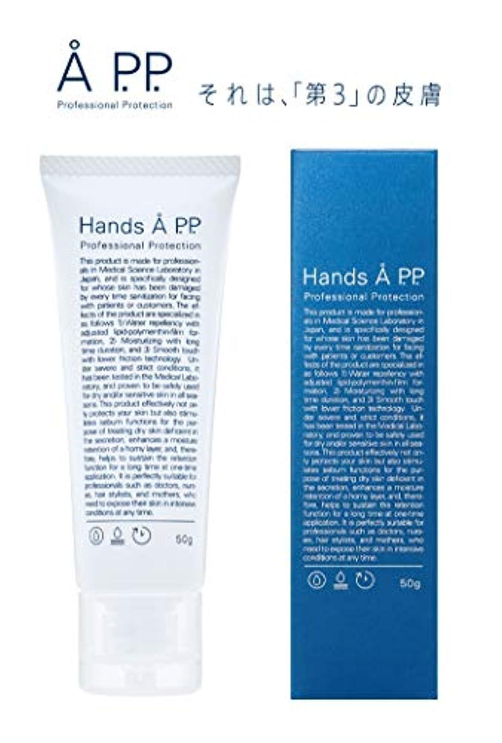 グラフピル離れたHands A P.P プロフェッショナルプロテクション ハンドクリーム 無香料 50g