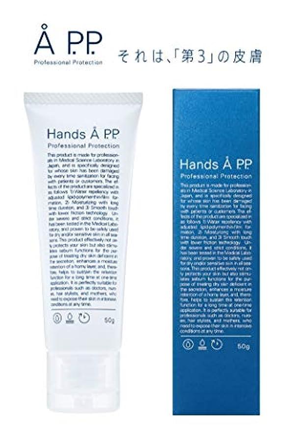 ピービッシュファーザーファージュパラシュートHands A P.P ハンドクリーム 無香料 水仕事 あかぎれ 小じわ 乾燥肌 50g (2個)