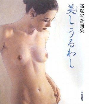 高塚省吾画集 美しうるわしの詳細を見る