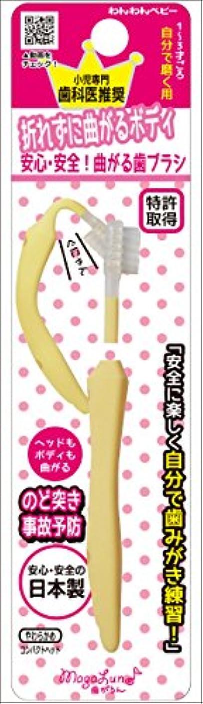 叱る遊びますクッション日本パフ 曲がるん歯ブラシ 自分で磨く用 1才から3才頃まで対象 やわらかボディが歯や歯ぐきにやさしい!