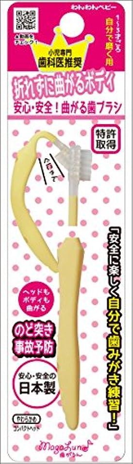 うなり声倒錯分離日本パフ 曲がるん歯ブラシ 自分で磨く用 1才から3才頃まで対象 やわらかボディが歯や歯ぐきにやさしい!
