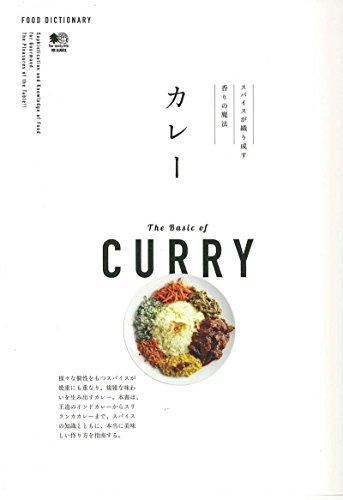 FOOD DICTIONARY カレーの詳細を見る