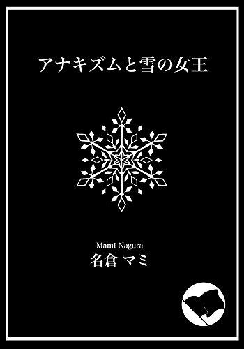 アナキズムと雪の女王の詳細を見る