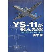 YS-11が飛んだ空 全182機それぞれの生涯