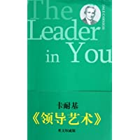 The Leader in You (How to Win Friends, Influence People and Succeed in a Changing World) by Dale Carnegie Authoritative English Edition (Chinese Edition)