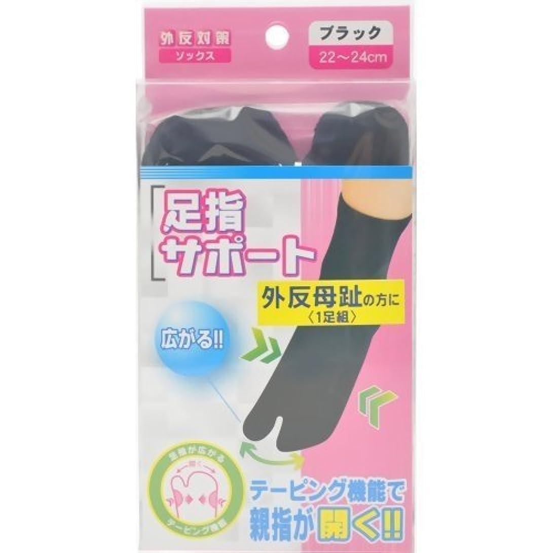 四回コンドーム揺れる外反対策ソックス 足指サポート 22~24cm ブラック