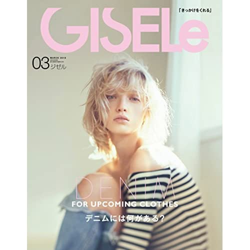GISELe(ジゼル) 2018年 03 月号 [雑誌]