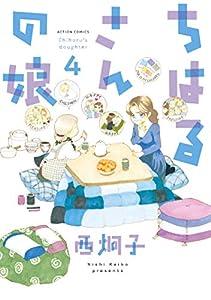 ちはるさんの娘 : 4 (アクションコミックス)