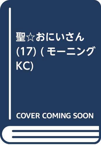 [画像:聖☆おにいさん(17) (モーニング KC)]