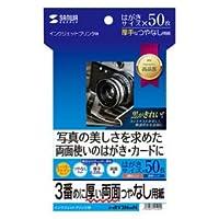 【まとめ 4セット】 サンワサプライ インクジェット両面印刷紙・厚手 JP-ERV3NHKN