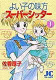 よい子の味方スーパーシッター 1 (ジュディーコミックス)