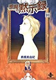 悪魔の黙示録 (10) (秋田文庫)