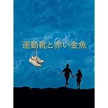 運動靴と赤い金魚 (字幕版)