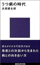 うつ病の時代 (講談社現代新書 622)