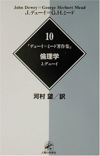 デューイ=ミード著作集10倫理学の詳細を見る