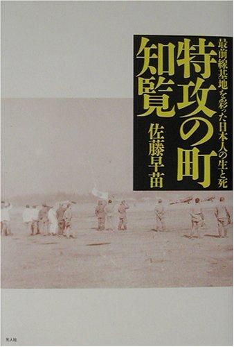 特攻の町・知覧―最前線基地を彩った日本人の生と死の詳細を見る