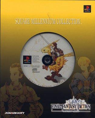 スクウェアソフト ミレニアムコレクション ファイナルファンタジータクティクス (スペシャルパック)