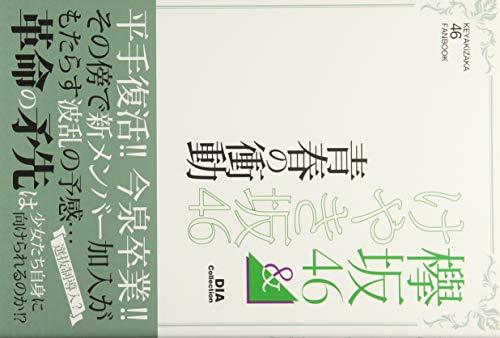 欅坂46 & けやき坂46 青春の衝動 (DIA Collection)