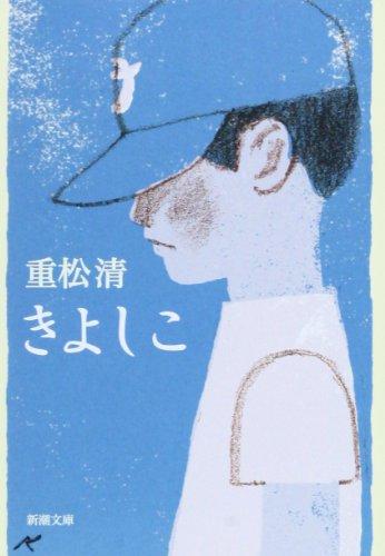 きよしこ (新潮文庫)の詳細を見る