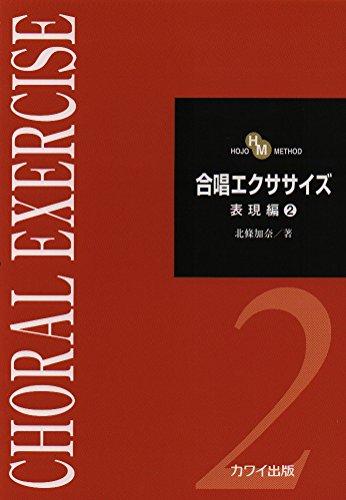 HOJO METHOD 合唱エクササイズ 表現編(2) (2849)の詳細を見る