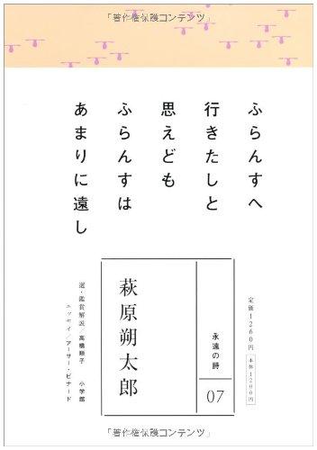 永遠の詩(7) 萩原朔太郎の詳細を見る