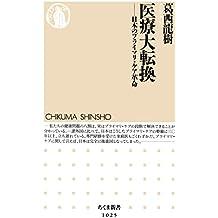 医療大転換 ──日本のプライマリ・ケア革命 (ちくま新書)