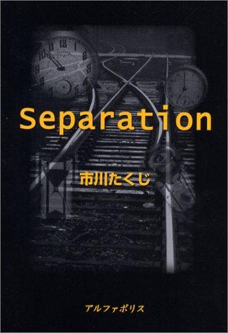 Separationの詳細を見る