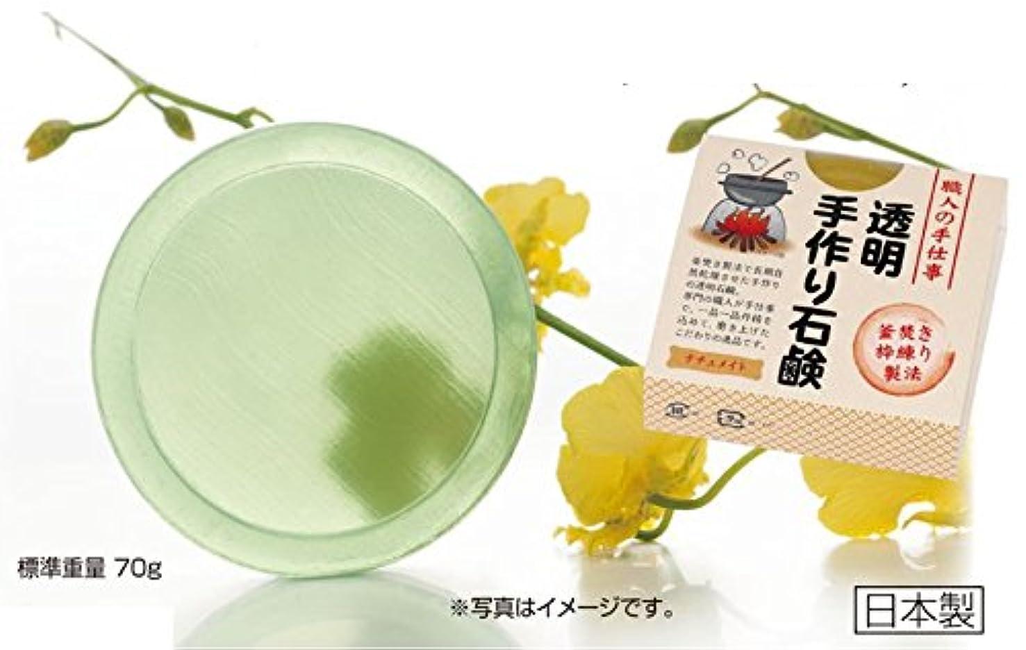 メッシュ遊び場店員職人の手仕事 透明手作り石鹸 2個組(泡立てネット1枚付)