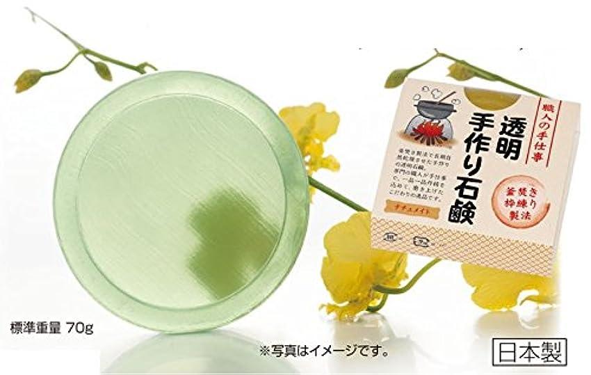 熟練した血統右職人の手仕事 透明手作り石鹸 2個組(泡立てネット1枚付)