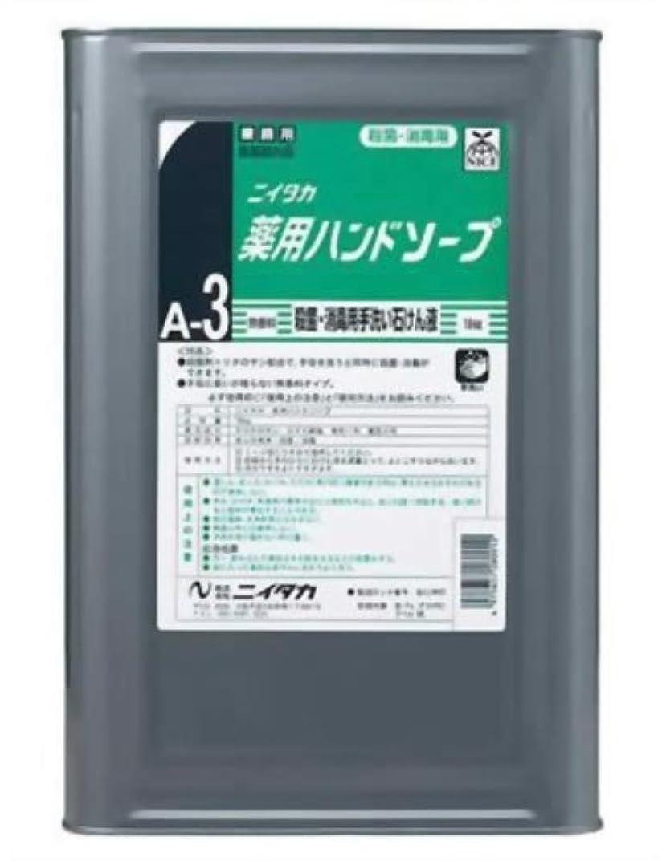 高速道路インフレーション利益業務用 ニイタカ 薬用ハンドソープ 18kg
