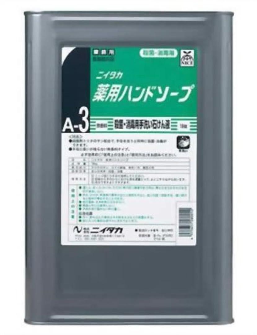 代わって塗抹前売業務用 ニイタカ 薬用ハンドソープ 18kg
