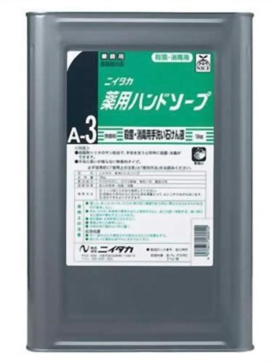 恐ろしい広げる水平業務用 ニイタカ 薬用ハンドソープ 18kg