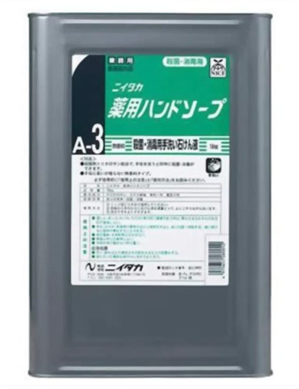 篭地平線クラシカル業務用 ニイタカ 薬用ハンドソープ 18kg