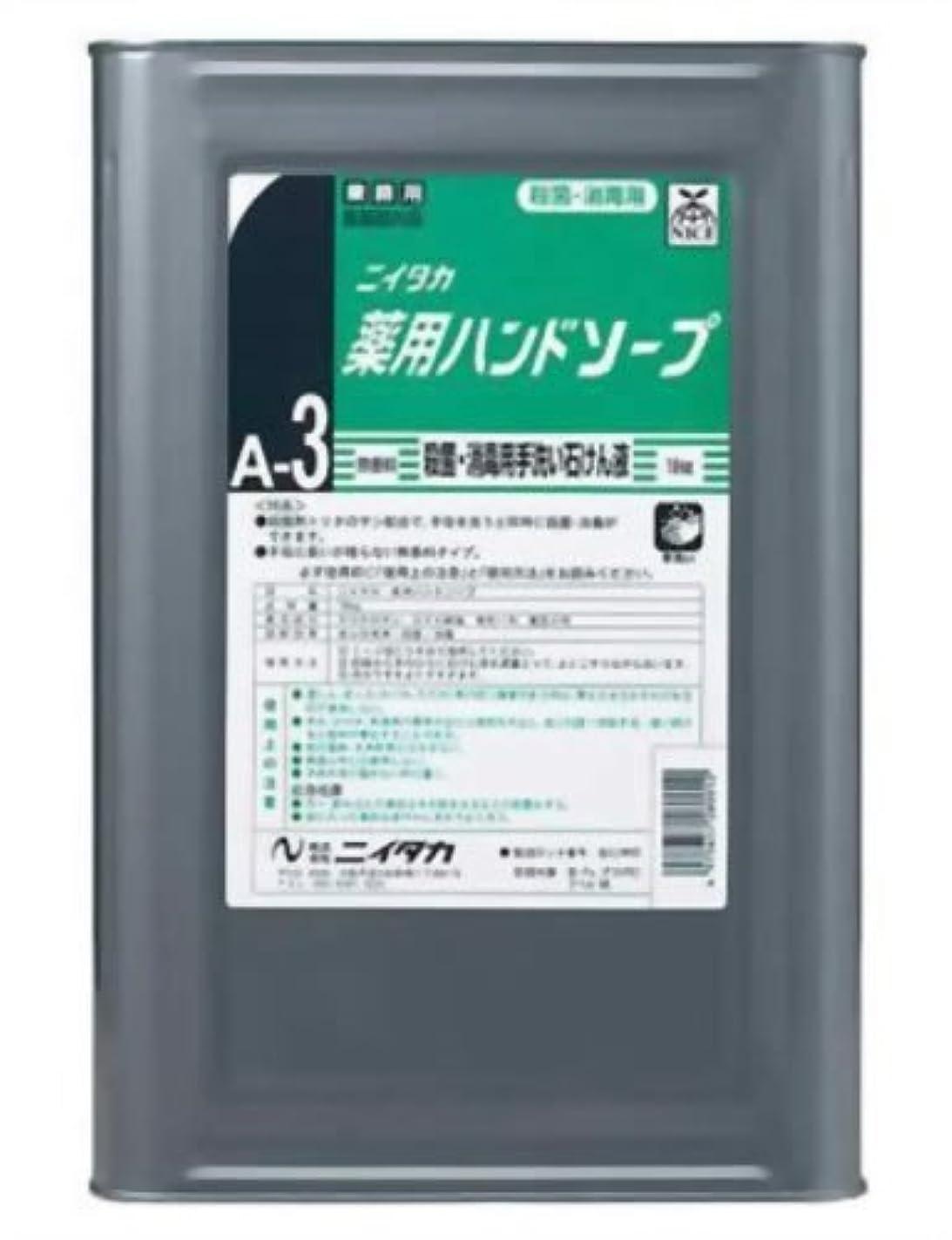 手錠覚醒命題業務用 ニイタカ 薬用ハンドソープ 18kg