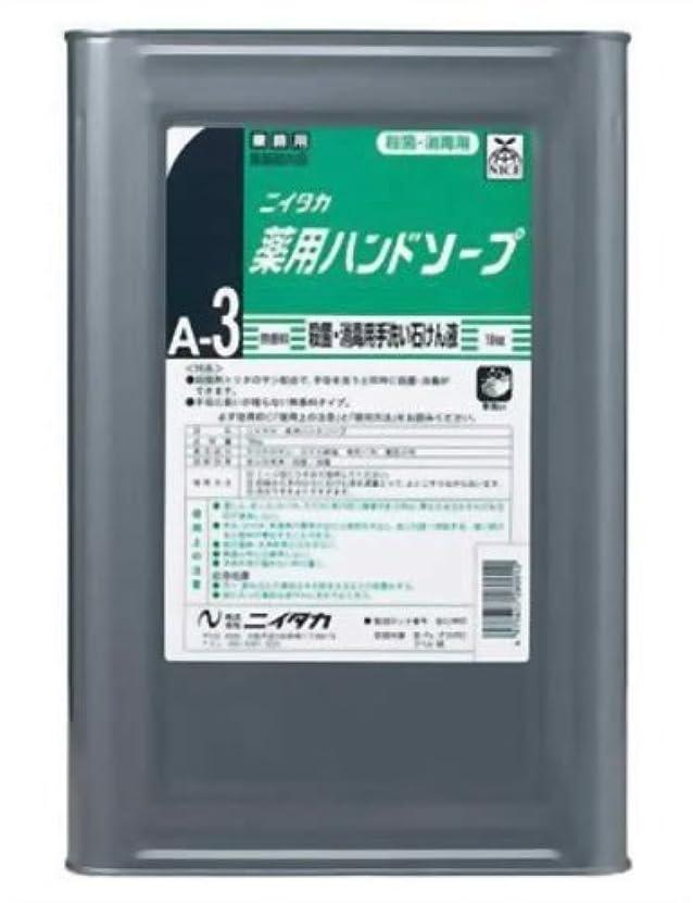 ミキサーずんぐりした消化器業務用 ニイタカ 薬用ハンドソープ 18kg