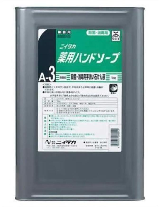 パン水曜日近々業務用 ニイタカ 薬用ハンドソープ 18kg