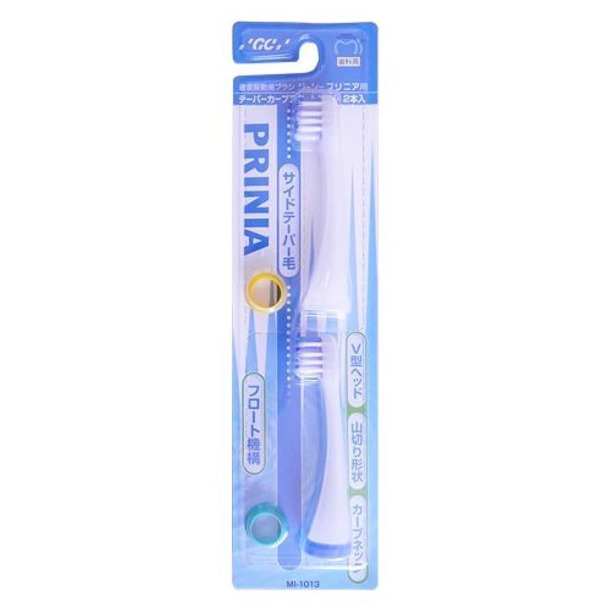 ホールドオール中傷多年生プリニア GC 音波振動 歯ブラシ プリニアスリム替えブラシ テーパーカーブフロートブラシ 10セット(20本) ブルー
