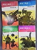 国盗り物語1~4巻完結セット 画像