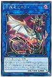 遊戯王/第10期/07弾/SAST-JP052 守護竜ピスティ【シークレットレア】