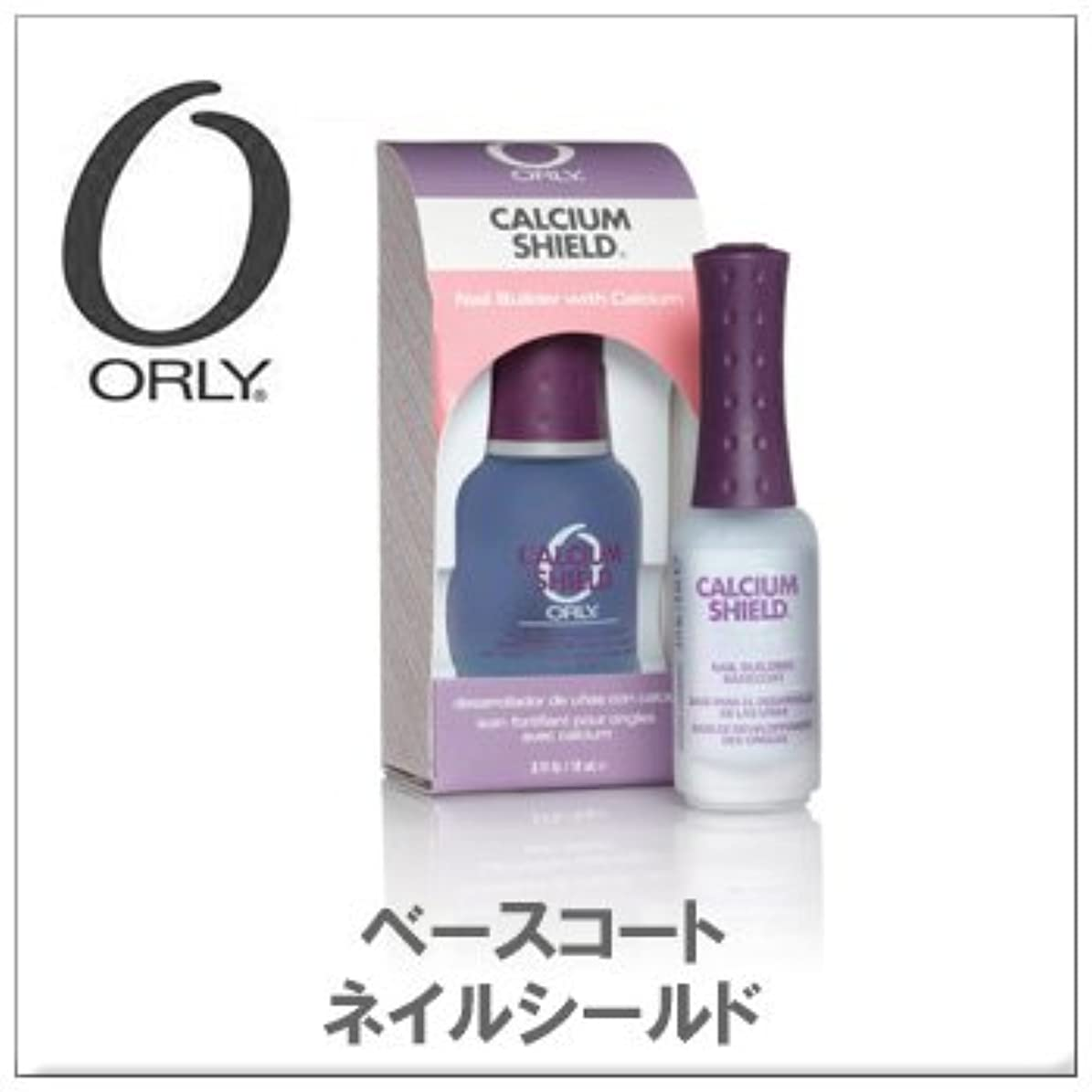 二十真実安全性ORLY (オーリー) ネイルシールド 18ml カルシウムシールド
